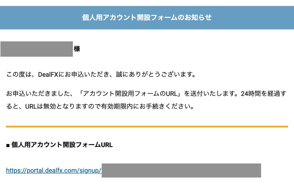 ディールfxアカウント開設フォームのお知らせ