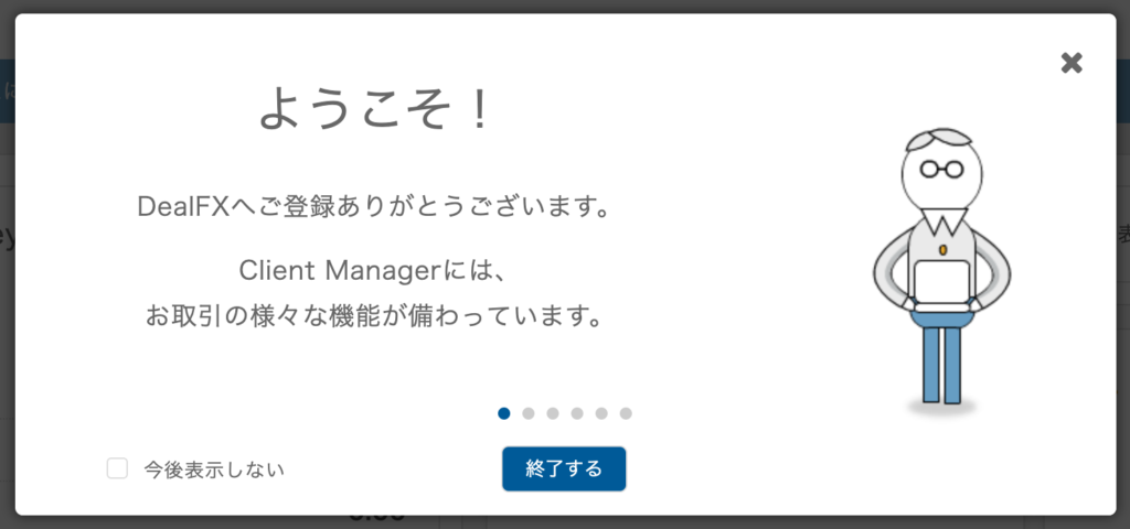 ディールfxのマイページにログイン