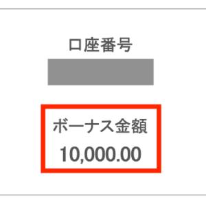 ゲムフォレックスの口座開設ボーナスを1万円もらった