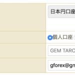 ゲムフォレックスの口座開設(登録方法)
