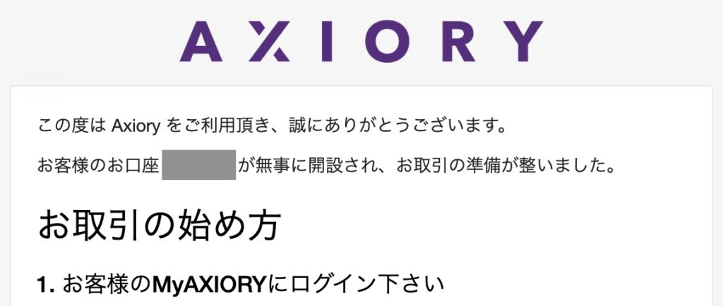 MyAXIORYにログイン