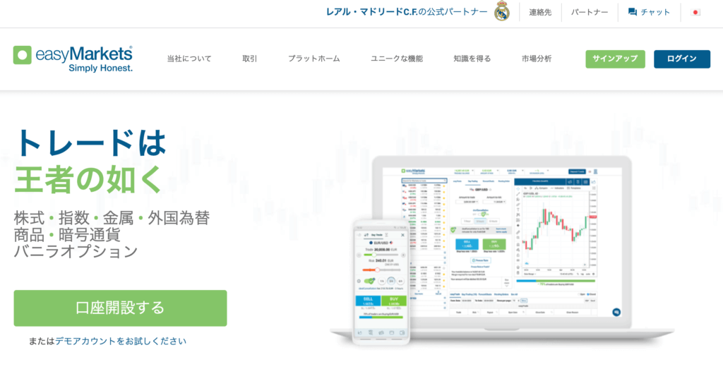 easyMarketsの公式サイト