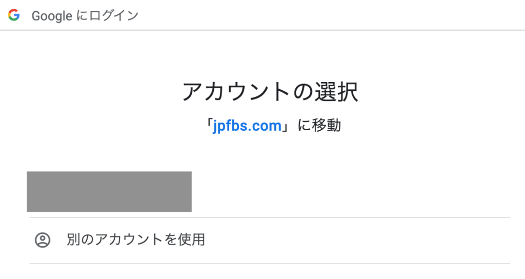 fbsにグーグルアカウントでログイン
