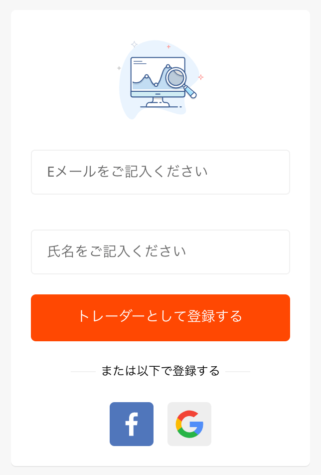 メールアドレスと名前を送信