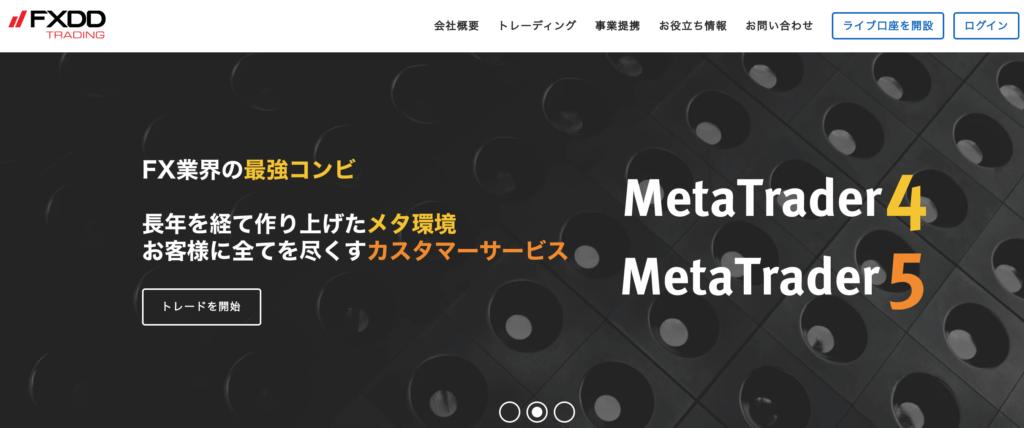 fxddの公式サイト