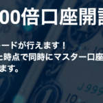 GemForexのレバレッジ5000倍口座