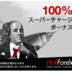 HotForexの入金ボーナスとキャッシュバック