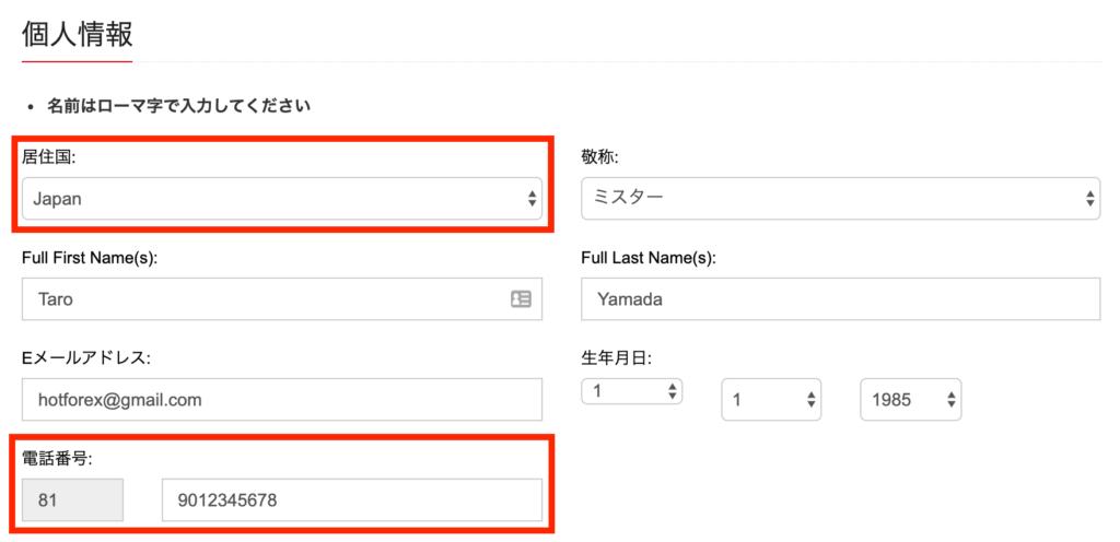 hotforexに個人情報を登録