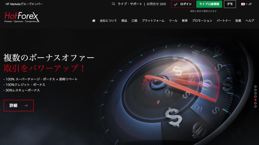 HotForex(ホットフォレックス)の公式サイト