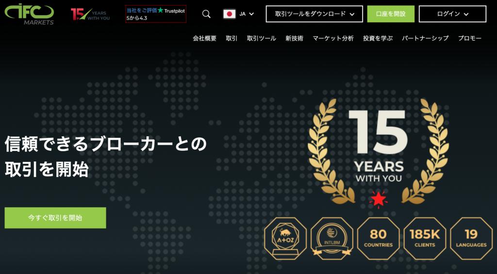 IFC Marketsの公式サイト