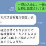 is6comのLINEサポート