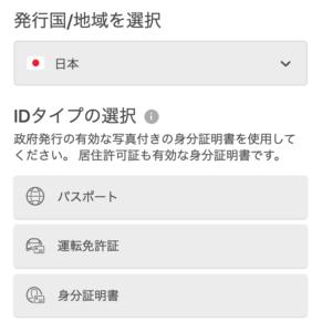 Jumioの登録