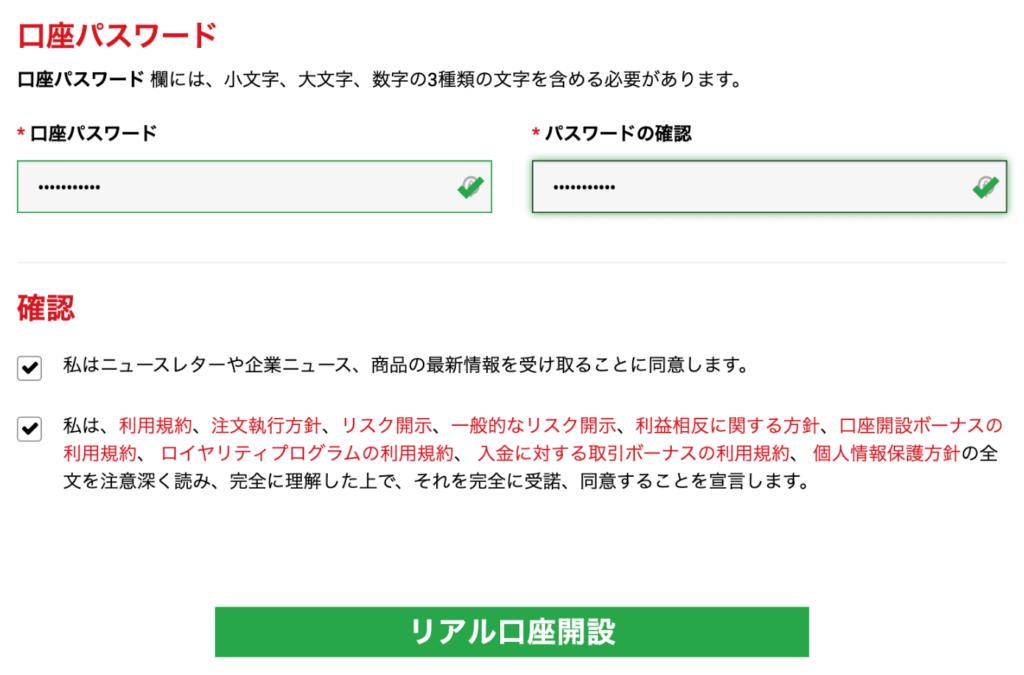 xmのログインパスワード