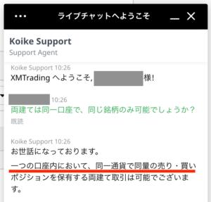 xmは別口座や業者間の両建てが禁止