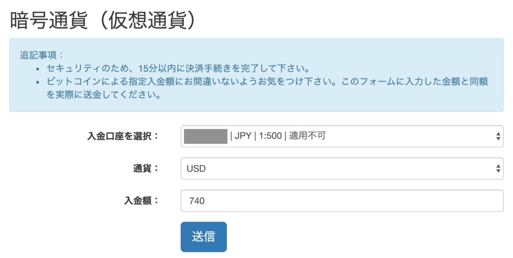 fx会社の入金ページでビットコインの数量を指定