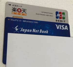 楽天銀行とジャパンネット銀行のデビットカード