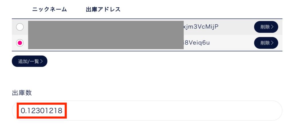 dmmfxで海外fx業者のビットコインアドレスを指定