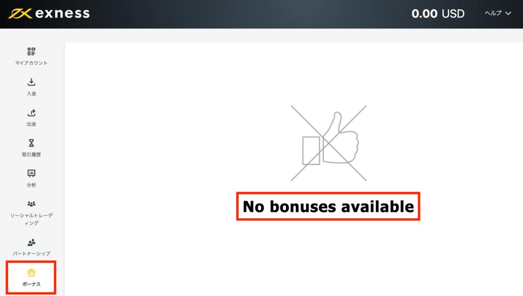 Exnessのボーナスページ