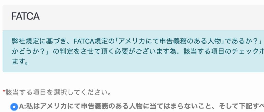 FATCA(ファトカ)