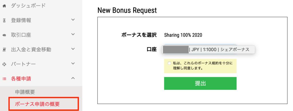 ironfxのボーナス申請