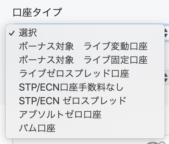 ironfxの口座タイプ(種類)