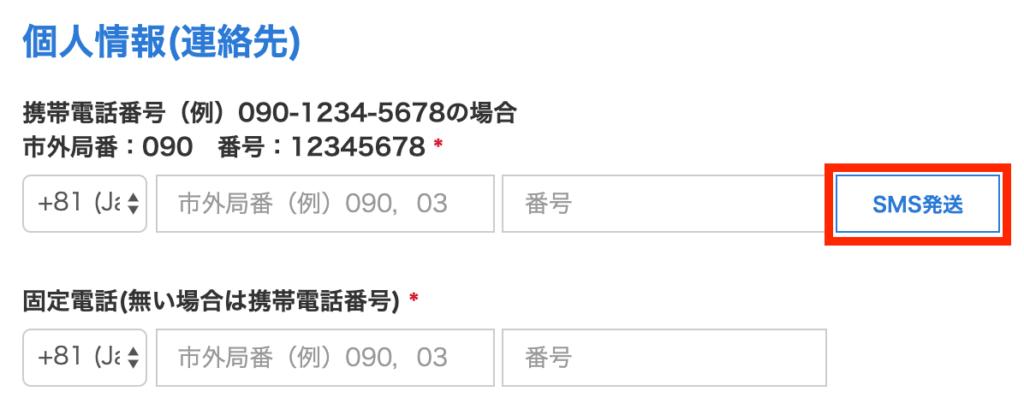 電話番号を認証
