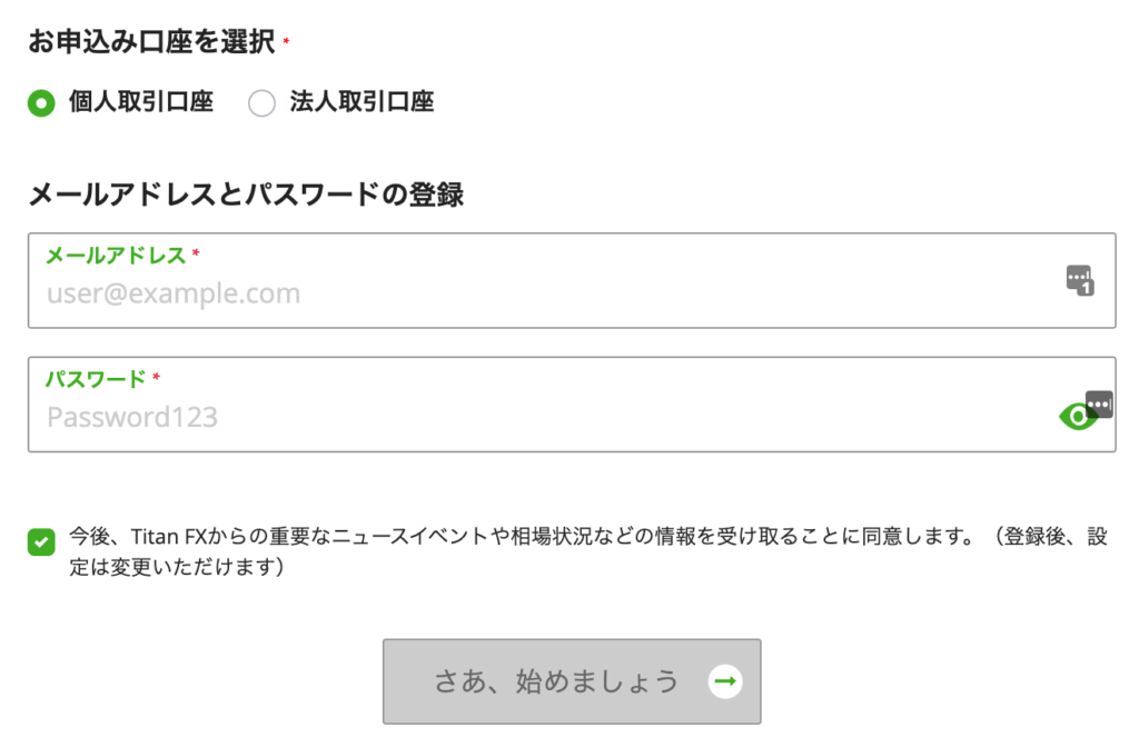 Titan FXのログイン登録(メールアドレスとパスワード)