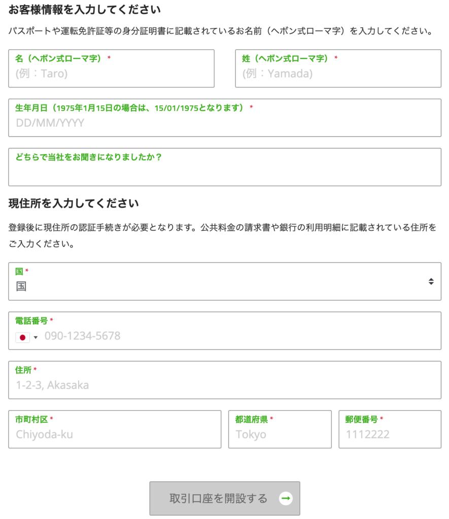 個人情報と住所を登録