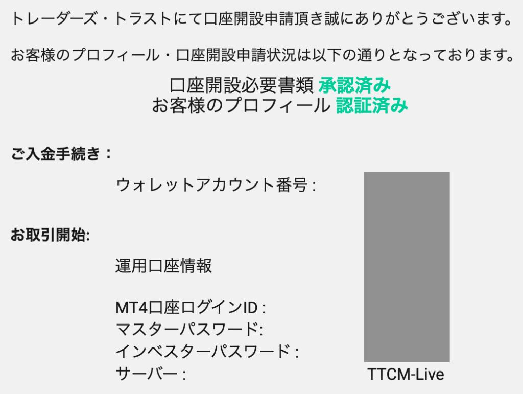 ttcmのmt4ログイン情報