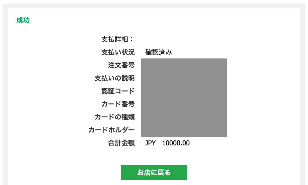 xmへクレカで1万円を入金完了