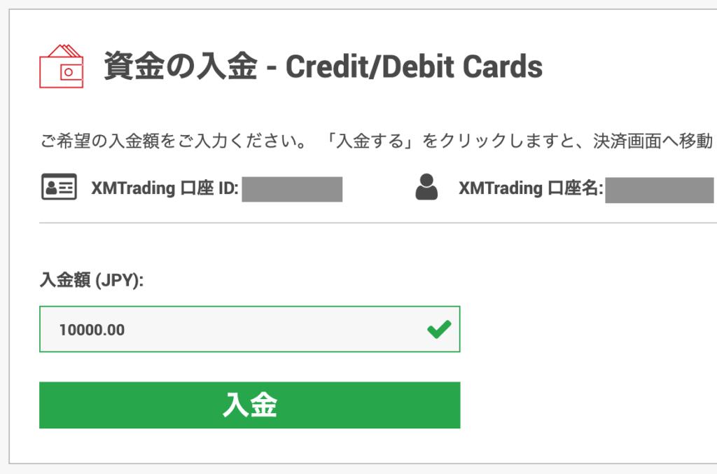 xmでクレジットカードの入金額を指定