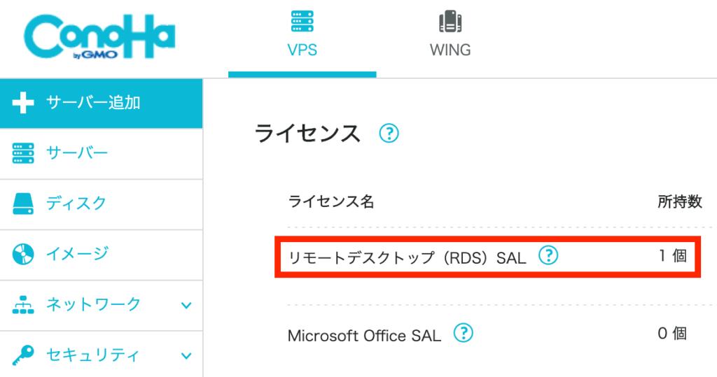 VPSのリモートデスクトップ(RDS) SAL