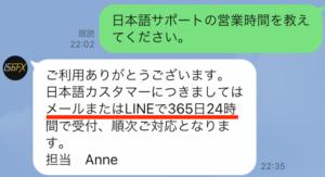 IS6FXのLINEサポート