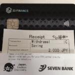 スティックペイカードでセブン銀行ATMから出金