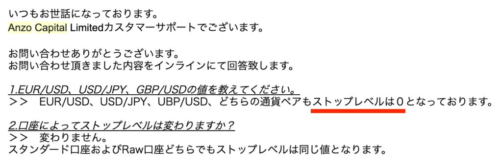 Anzo Capitalのストップレベル(カスタマーの回答)