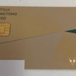 三井住友visaカード(ゴールド)