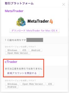 AXIORYでcTraderを追加口座開設