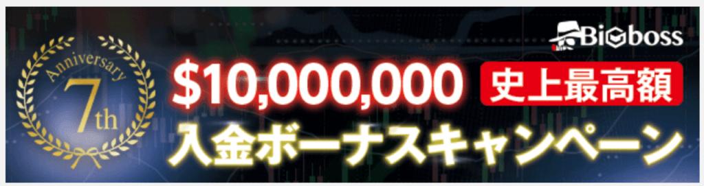 BigBossの入金ボーナスキャンペーン