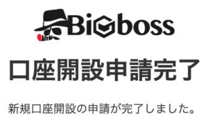 BigBossの口座開設申請完了