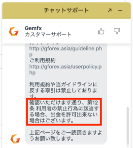 GemForexの出金拒否と規約違反