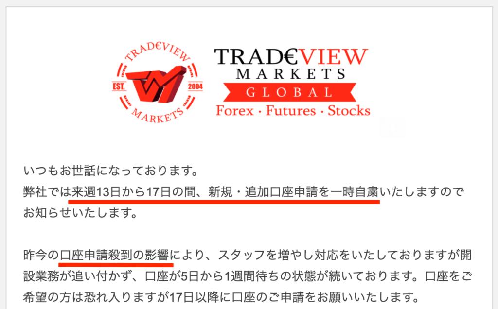 Tradeviewの口座開設申請自粛の依頼メール