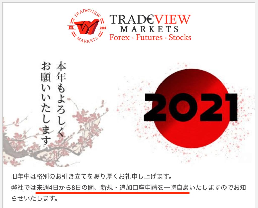 トレードビューの口座開設が一時自粛(2021年元旦のメール)