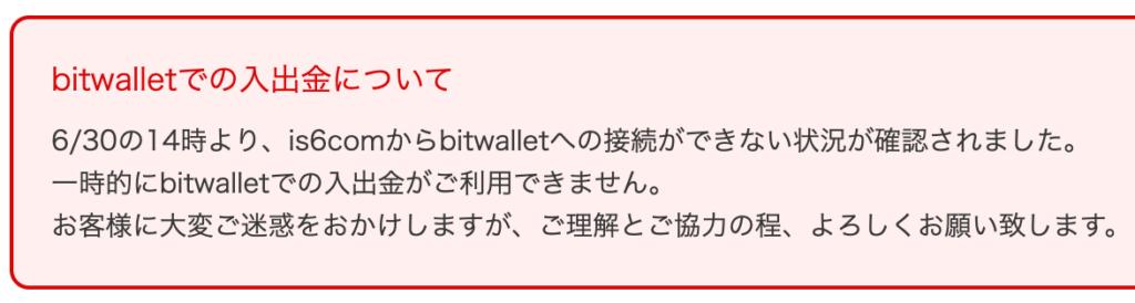 bitwalletのメンテナンス