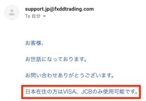 fxddのカードブランド(visaとjcb)