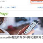 ecoPayzの登録完了メール