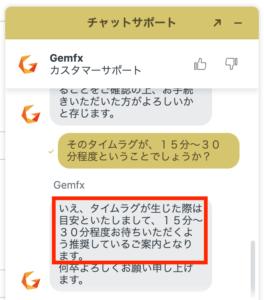 gemforexで出金できない時のタイムラグ