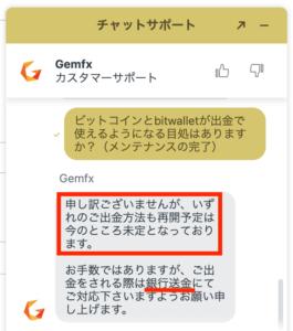 gemforexの出金方法は銀行振込がメイン