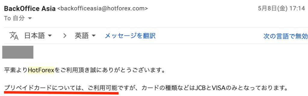 HotForexへプリペイドカード入金を問い合わせた回答