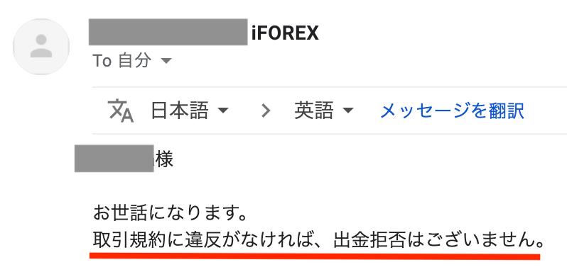 iFOREXは出金拒否なし