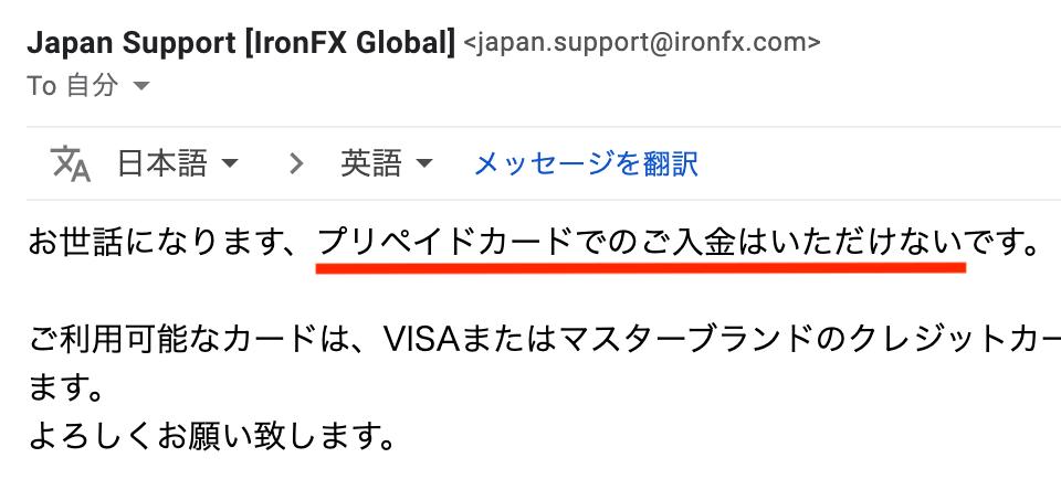 ironfxはプリペイドカードで入金できない